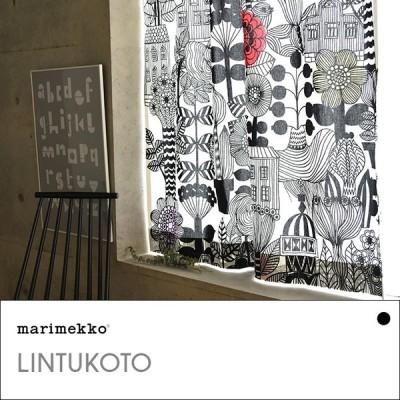 北欧生地オーダーカーテン marimekko LINTUKOTO 1.5倍ヒダ仕様 幅83cmまで×丈152cmまで