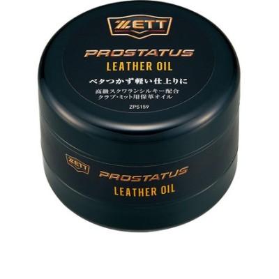 ゼット(ZETT)野球 グラブオイル メンテナンス用品 手入れ ベースボール 保革油 固形 プロステイタス ZPS159