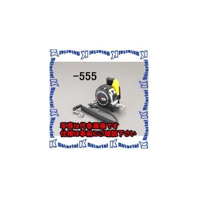【代引不可】【個人宅配送不可】ESCO(エスコ) 25mmx5.5m メジャー(ホルダー・安全ロープ付) EA720JN-555 [ESC049208]