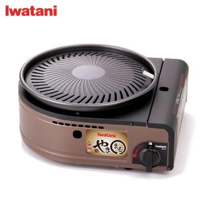 ホットプレート イワタニ やきまる CB-SLG-1 送料無料 スモークレス焼肉グリル 焼肉 無煙 カセットコンロ 焼き肉 鉄板 肉焼き Iwatani 岩谷産業