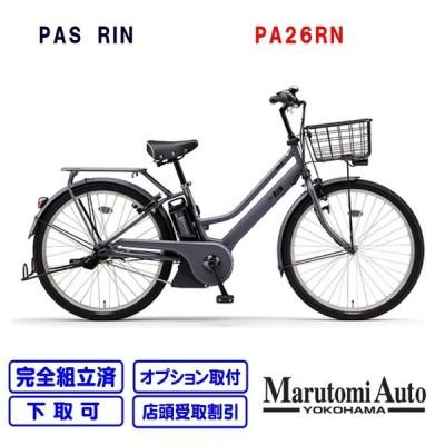 電動自転車 ヤマハ PAS RIN パスリン リン ソリッドグレー 2020年モデル PA26RN 15.4Ah 26型