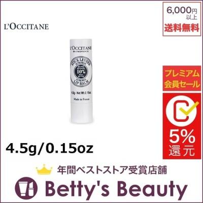 日本未発売 ロクシタン シア ウルトラリッチ リップバーム  4.5g/0.15oz (リップケア)  プレゼント コスメ