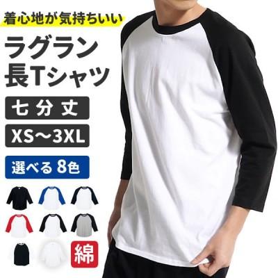 ラグラン tシャツ 七分袖 メンズ レディース  ラグランスリーブ ラグラン袖 無地 厚手 長T 長袖 ロンT ベースボール 綿 コットン トップス カットソー