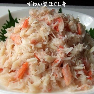 ずわい蟹【ほぐし身 500g】どっさり使える!ボイル調理済み【送料無料】[冷凍]ズワイガニ