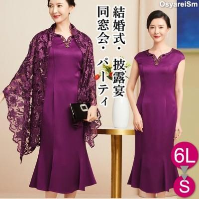 ドレス 羽織物 2点セット| 結婚式 母親 ドレス 親族 フォーマルドレス ミセス 60代 50代 40代 30代 フォーマル ワンピース 大きいサイズ パープル