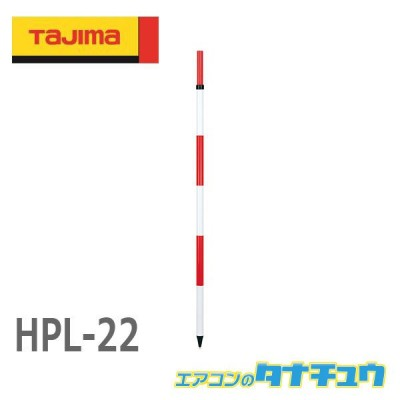 HPL-22 タジマ 測量その他 (/HPL-22/)
