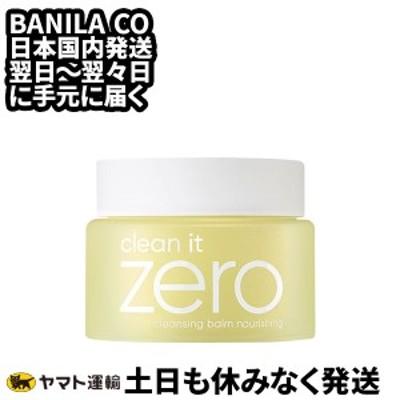 バニラコ クリーンイットゼロ クレンジング バーム BANILA CO clean it zero cleansing balm Nourishing #ナリッシング 100ml / クレンジ