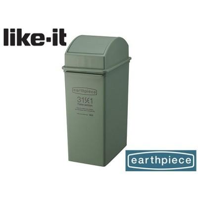 ライクイット Like-it アースピース スイングダスト 深型 earthpiece ゴミ箱 like-it カーキー
