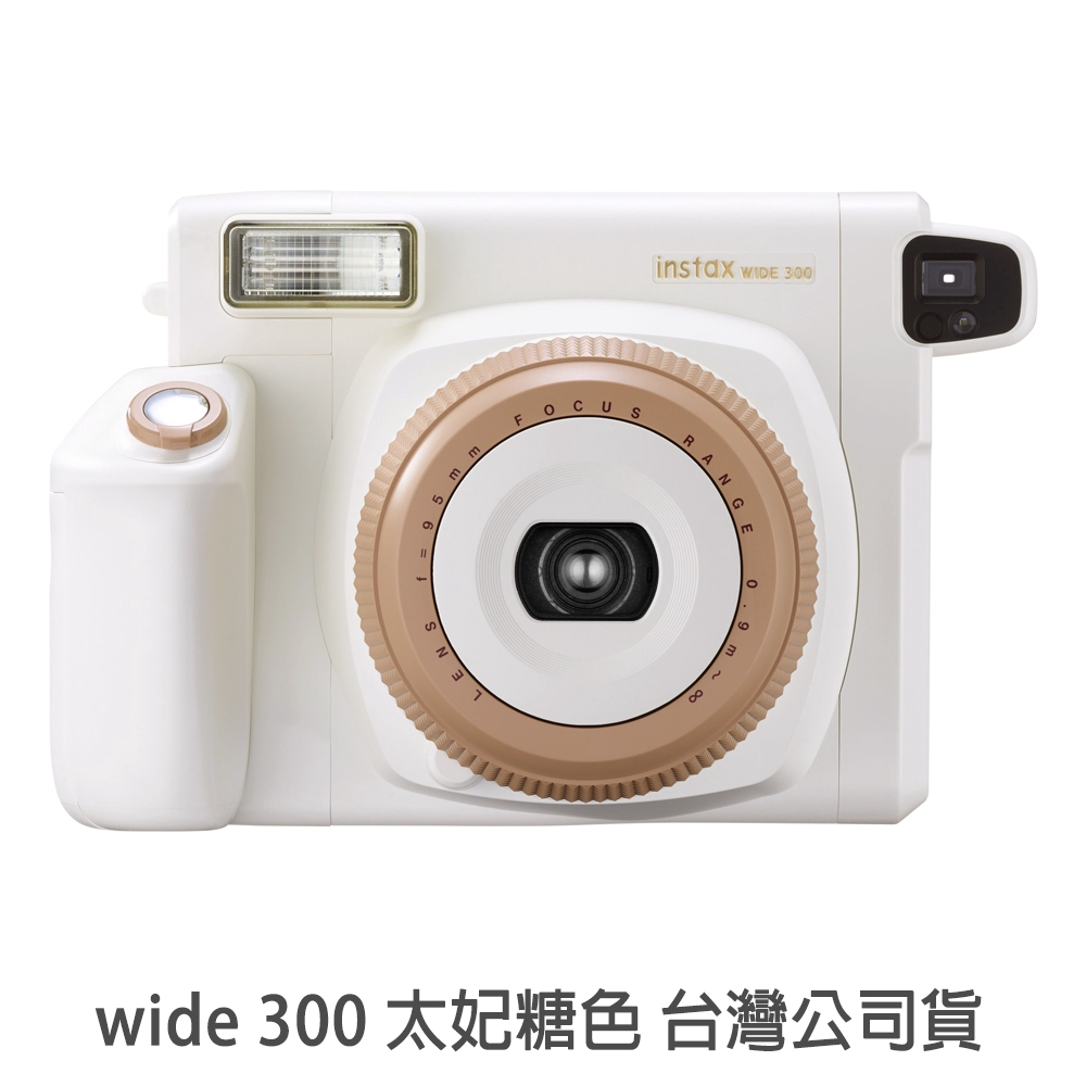 Fujifilm 富士 wide 300 牛奶白色 寬幅 拍立得相機 公司貨 一年保固 太妃糖色 菲林因斯特 廠商直送