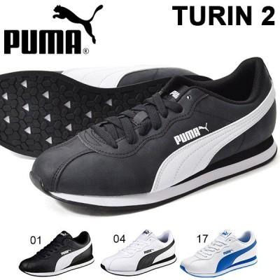 スニーカー プーマ PUMA メンズ プーマ チューリン 2 ローカットシューズ 靴 2021春新色 366962