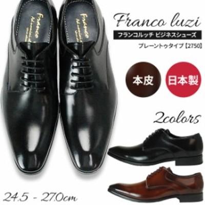 フランコ ルッチ FRANCO LUZI 本革 メンズ ビジネスシューズ 日本製 2750 プレーントゥ メンズファッション