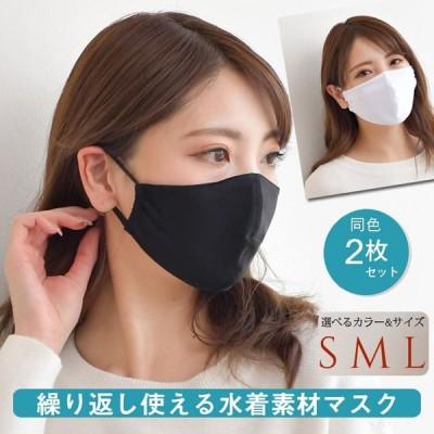 マスク ポケット 水着素材 吸汗速乾機 2枚 さらさら 子供用 女性用 男性用 メンズ レディース マスク 女性 キッズ レディース マスク 大人 ポケット付き 夏