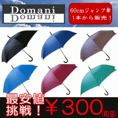 60cm 60センチ ジャンプ傘 ブラック色 ダークブルー色 ブラウン色 スカイブルー色 レッド色 グリーン色 ブラックストライプ柄 ボーダー柄