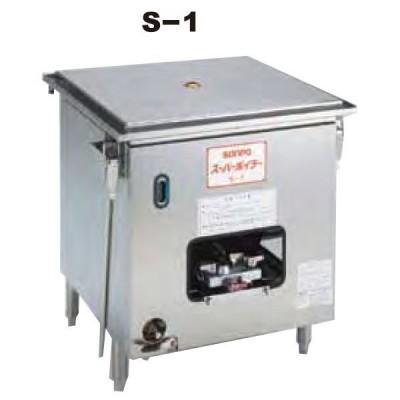 送料無料 新品 SANPO ガス式スーパーボイラー(セイロタイプ) S-1  厨房一番