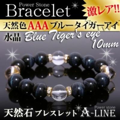 パワーストーン ブレスレット AAA天然色ブルータイガーアイ&水晶10mm PW-3395