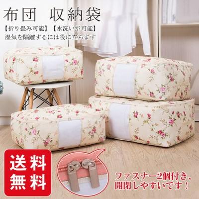 布団 収納袋 収納ケース カバー ふとん 大型バッグ 大容量バッグ 通気性抜群 荷物 運搬 衣類 出し入れしやすい