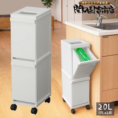 分別 ゴミ箱 抗菌 セパ 多段スリムペール 2段 トンボ / 日本製 20L ごみ箱 蓋付き ダストボックス 縦型 スリム キャスター付き ワゴン /