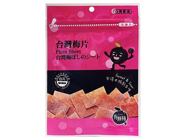 有顆梅~台灣梅片(15g)【D105274】