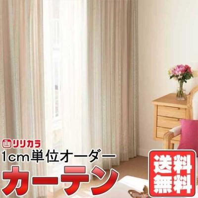 カーテン&シェード リリカラ オーダーカーテン FD Elegance FD53377・53378 形態安定加工 約1.5倍ヒダ
