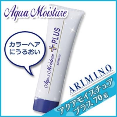 アリミノ アクアモイスチュア プラス 70g サロン専売