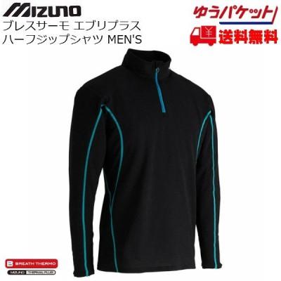 ミズノ スキー アンダーシャツ ブレスサーモ エブリプラス ハーフジップシャツ mizuno Z2MA7420 [Z2MA742009]