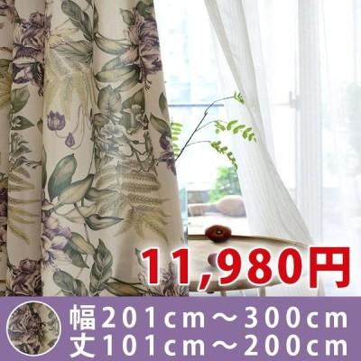 カーテン 安い 遮光 ドレープカーテン 保温 北欧 オーダー 幅201〜260cm丈101〜200cm