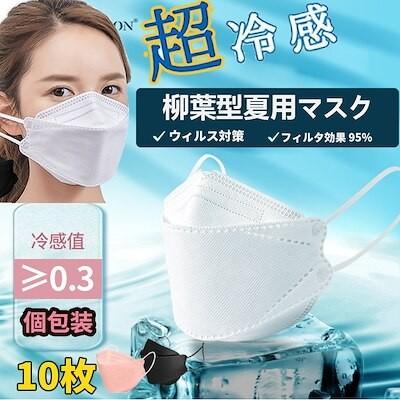 10枚入冷感マスク業界最安 血色 個包装カラー新入荷 柳葉型マスク 4層構造