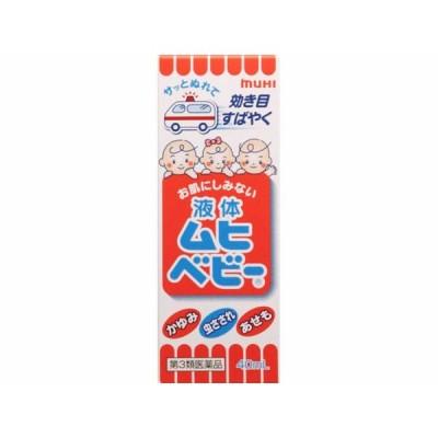 ●【第3類医薬品】 液体ムヒベビー 40ml 【株式会社池田模範堂】