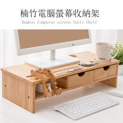 [日上川良品] 楠竹電腦螢幕架 電腦螢幕增高架 桌上收納架抽屜櫃