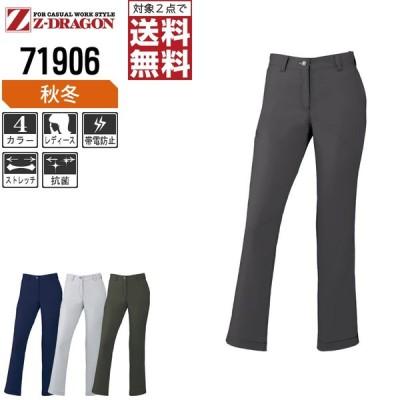 Z-DRAGON ジィードラゴン 秋冬 ストレッチ レディース パンツ 丈夫で伸縮性に優れる素材 71906