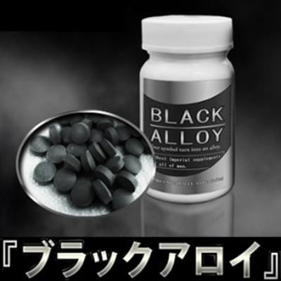 ●送料無料☆増大⇒コンプレックス打破【BLACK ALLOY(ブラックアロイ)】メンズサイズサポートサプリ/materi75P6