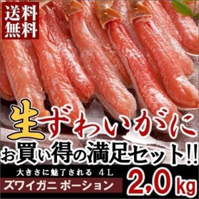 送料無料 北海道産 生ズワイガニ ポーション 特大 2kg(かに カニ 蟹 棒肉 しゃぶしゃぶ用 お取り寄せ 本ズワイ)