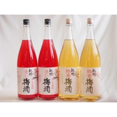 梅酒4本セット(赤しそ赤い梅酒(和歌山) 蜂蜜梅酒(和歌山)) 1800ml×4本
