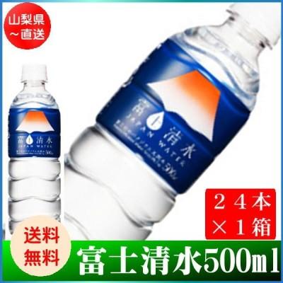 天然水 バナジウム天然水 富士清水 500mL×24本 1ケース 送料無料