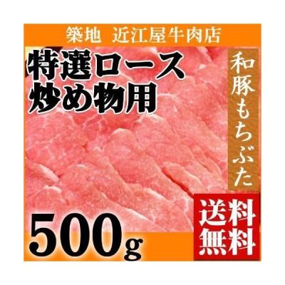 『近江屋牛肉店 和豚もちぶた ロース 2?3mm厚カット 600g (炒め物用)』