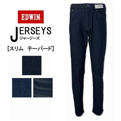 EDWIN(エドウィン) 新感覚 ジャージーズ メンズ ニットデニム スリムテーパード すっきりシルエット ストレッチ ジーンズ JMM32