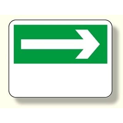 消防標識 右矢印 (安全用品・標識/消防・防災・防犯標識/避難・誘導標識)