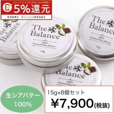 シア保湿クリーム120g(15g×8個)【送料無料】完全無添加 100%天然 生シアバター 未精製