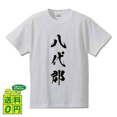 八代郡 オリジナル Tシャツ 書道家が書く プリント Tシャツ ( 熊本 ) メンズ レディース キッズ