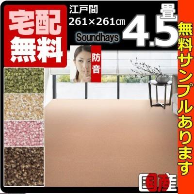 カーペット 絨毯 ラグ 4.5畳 4畳半 北欧 おしゃれ 防音 日本製 洗える ラグマット じゅうたん 安い 冬 江戸間 261×261cm soundhays