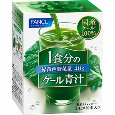ファンケル 1食分のケール青汁(3.4g*30本入)[青汁・ケール]