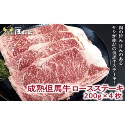 個包装で便利♪成熟但馬牛 ロースステーキ200g×4枚【但馬牛のほくぶ】