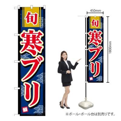スマートのぼり旗 旬 寒ブリ No.YNS-0793 (受注生産)