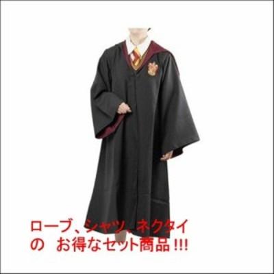 ハリーポッター グリフィンドール  コスプレ 衣装 お得3点セット男女兼用  ホグワーツ魔法魔術学校 グリフィンドール コスチューム