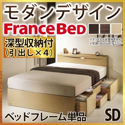 フランスベッド セミダブル ライト・棚付きベッド 〔グラディス〕 深型引出し付き セミダブル ベッドフレームのみ 収納