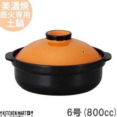 直火専用 土鍋 美濃焼 宴(うたげ) オレンジ×ブラック 6号 (800cc 1人用) 日本製 国産 耐熱 直火対応 黒 おしゃれ かわいい かっこいい 一人鍋 一人飯
