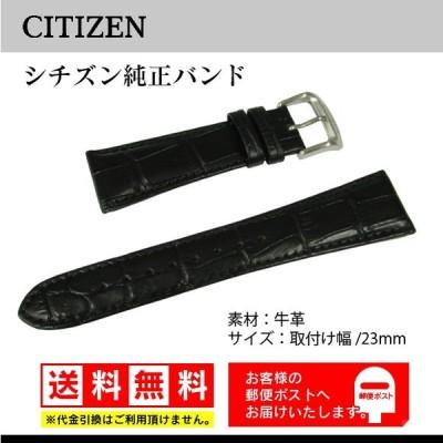 CITIZEN 純正 レザーバンド CB0011-18E 用 23mm シチズン 腕時計 替えベルト 牛革 黒 59-S52288