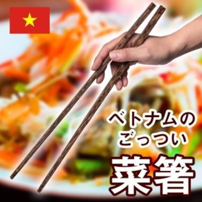 ベトナムのココナッツ菜箸 / 食器 アジア インド 調理器具 アジアン食品 エスニック食材