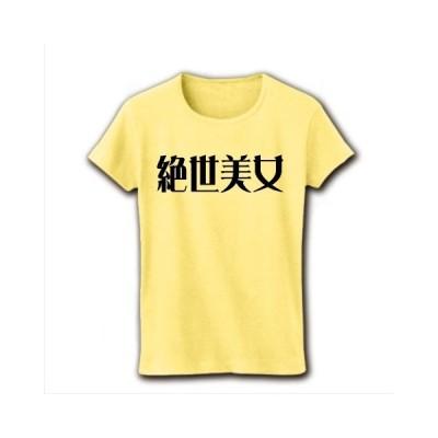 絶世美女 リブクルーネックTシャツ(ライトイエロー)