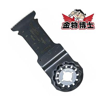 マキタ マルチツール替刃 A-63834(TMA051SK) マキタ 替刃 マルチツール 替刃